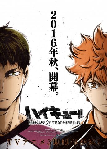 Haikyuu!!: Karasuno VS Shiratorizawa