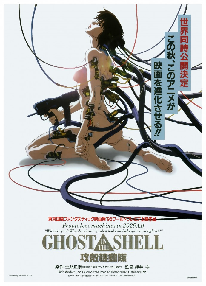 Постер Ghost in the shell - Призрак в доспехах