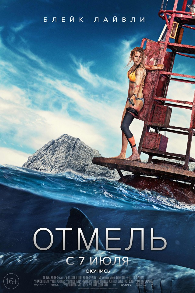 Постер The Shallows - Отмель