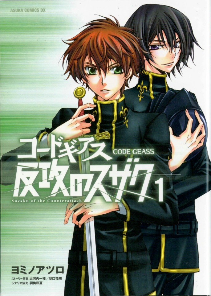 Постер Code Geass: Suzaku of the Counterattack - Код Гиас: Контратака Сузаку
