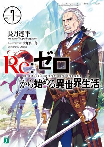 Re:Zero Daisanshou «Truth of Zero»